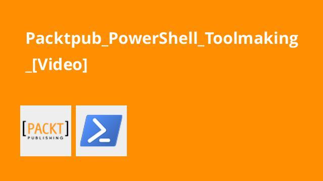 آموزش ساخت ابزار PowerShell